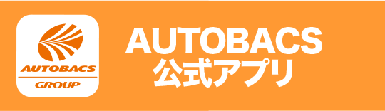 AUTOBACS 公式アプリ