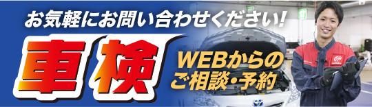 車検 WEB予約