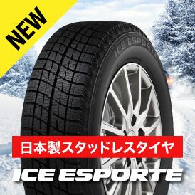 日本製スタッドレスタイヤ