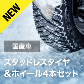 国産車 スタッドレスタイヤ&ホイール4本セット