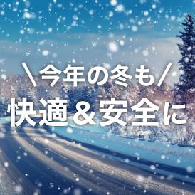 今年の冬も快適&安全に