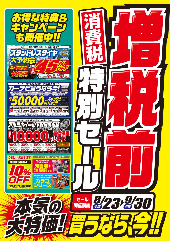ニュース – オートバックス富山