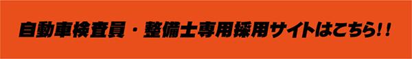 自動車検査員・自動車整備士専用採用サイトはこちら!