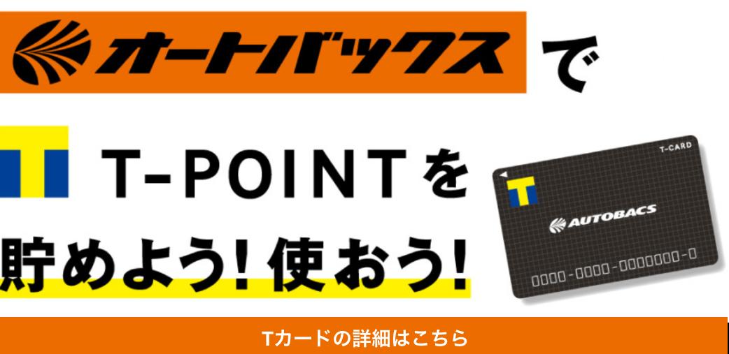 T-POINTを貯めよう!使おう!