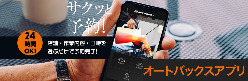 オートバックスアプリ